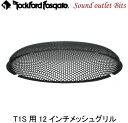 【Rockford】ロックフォードT1SG-12 POWERシリーズT1用メッシ...