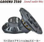 【GROUND ZERO】グラウンドゼロGZIF 69X15×23cmコアキシャル4wayスピーカー