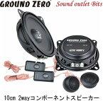 【GROUND ZERO】グラウンドゼロGZIC 400FX 10cmセパレート2wayスピーカー