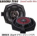 【GROUND ZERO】グラウンドゼロGZCS 200BMW-SWBMW/MINI専用オーディオアップグレードキット20cmサブウーファー ペア売り