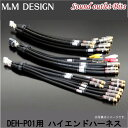 【M&M DESIGN】 DEH-1700 カロッツェリア DEH-P01専用ハイエ...