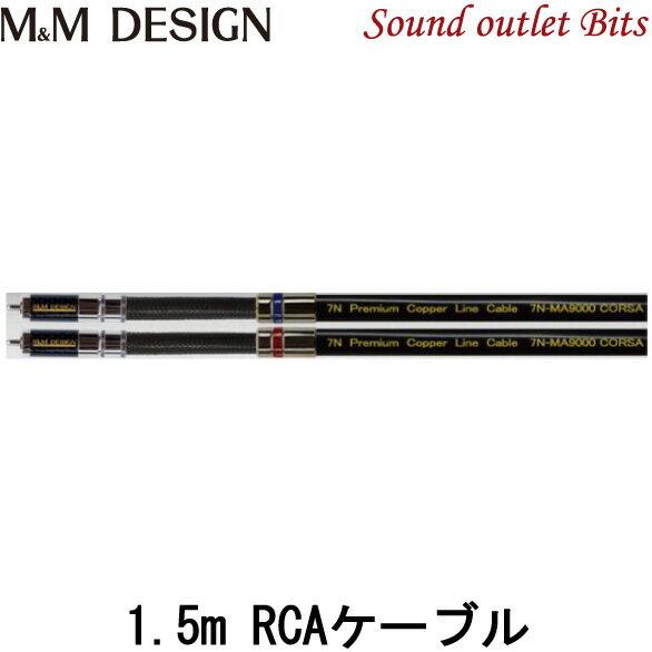 カーナビ・カーエレクトロニクス, その他 MM DESIGN SN-MA9000 CORSA 1.5m RCA