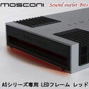 【MOSCONI】モスコニAS LED FRAME RED(赤)ASシリーズ専用 LED...