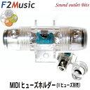 【F2Music】エフツーミュージックMIDIヒューズホルダー(Mini ...