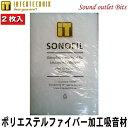 【SONOFIL】ソノフィル吸音材白 2枚入り