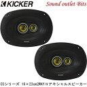【KICKER】キッカー CSC6934 16cm×23cm 3WAYコアキシャルスピ...