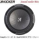 【KICKER】キッカー CWQ12 4ΩDVC 31.8cmサブウーファー