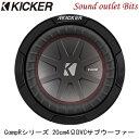【KICKER】キッカー CWR8 4ΩDVC 20cmサブウーファー