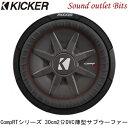 【KICKER】キッカー CWRT12 2ΩDVC 30cmサブウーファー