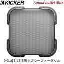 【KICKER】キッカーGL7150 Q-CLASS L715用サブウーファーグリル