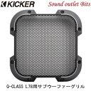 【KICKER】キッカーGL780 Q-CLASS L78用サブウーファーグリル
