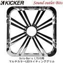 【KICKER】キッカーL710GLCR クロームSolo-Baric L7S10用マル...