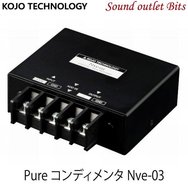 カーナビ・カーエレクトロニクス, その他 KOJO TECHNOLOGY Nve-03 Pure