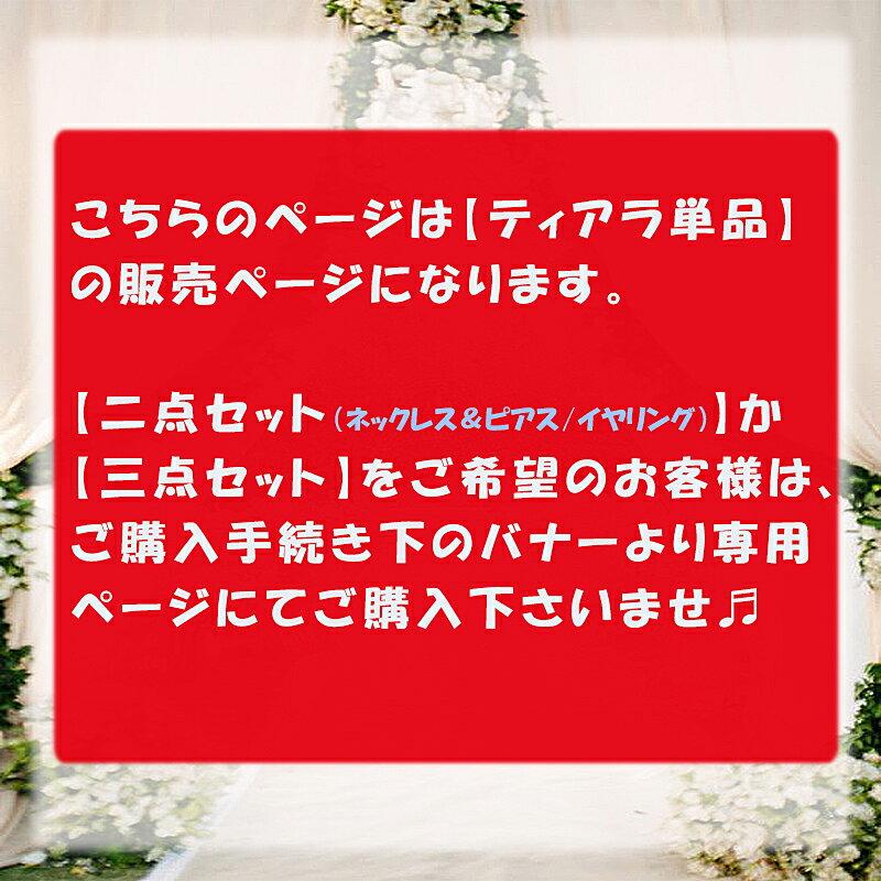 【即納】【ティアラ】【アクセサリー】ティアラ/ウェディング小物/ヘッドドレス/ウェディングアクセサリー/ブライダルジュエリー【ac3m-1】