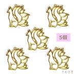 5個まとめ買い!カラワク(空枠)九尾狐 ◆横向き ゴールド色   枠 フレーム 九尾のキツネ 和風 日本