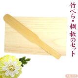 つまみ細工用 桧のり板と竹べら 2点セット | つまみ細工キット つまみ細工材料 ヒノキ板 つまみ細工道具 糊板 手芸