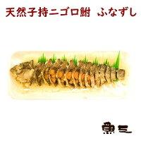 人気商品『鮒寿司スライスパック半尾分』