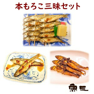 本もろこ三昧  焼串3本みそ付 + 南蛮漬 + 佃煮
