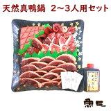 【魚三の天然真鴨鍋 半羽セット/鴨だし付 /約2〜3人用】