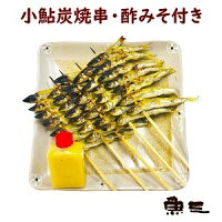 『小鮎の炭焼串手作り酢味噌付』