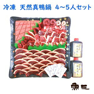 鍋用・天然鴨スライス1羽分冷凍