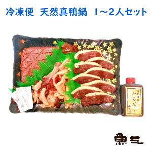 鍋用・天然鴨スライスセット1/4羽冷凍