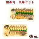子持鮒寿司&オス鮒寿司 Lセット