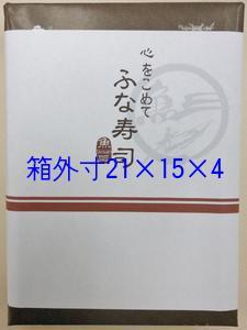 鮒寿司包装商品
