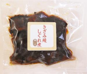 きざみ鰻しぐれ煮60g