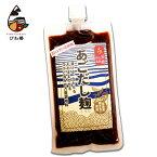 あごだし麹(醤油麹)300g ミシュラン☆獲得店も採用! 長崎県五島産焼きあご使用 醗酵万能調味料 メール便にてお届けします。