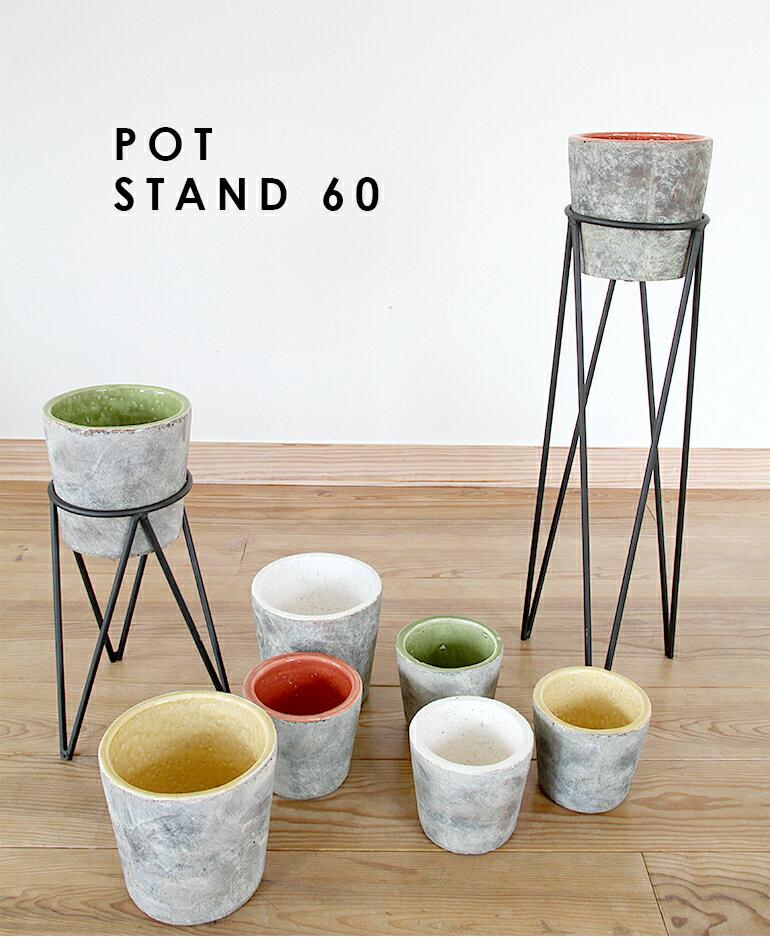 植木鉢スタンド POT STAND 60【フラワースタンド ポットスタンド おしゃれ アイアン】