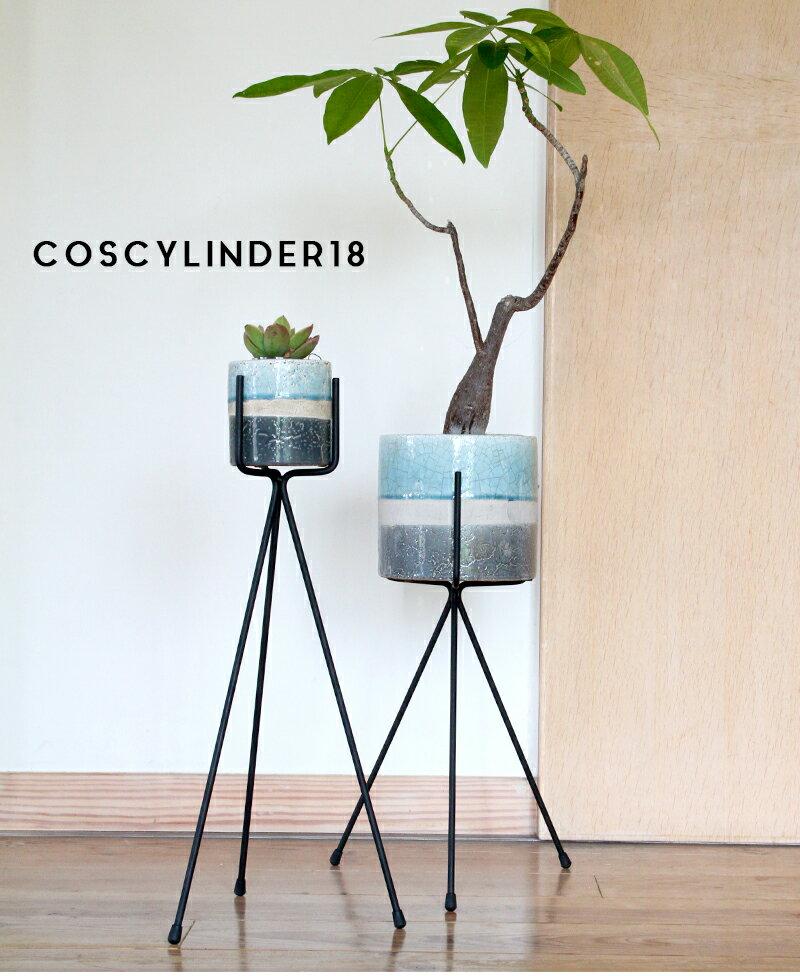 COSCYLINDER 18【フラワースタンド/鉢台/鉢スタンド/おしゃれ/ガーデニング/陶器/植木鉢スタンド】