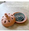 テラコッタ蚊取り線香入れ【おしゃれ/虫除け/蚊やり/蚊遣り】