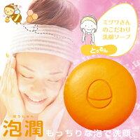 ユビタマゴ洗顔ソープ60g