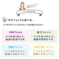 無料メッセージカード【無料】