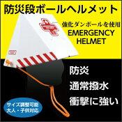 防災段ボールヘルメット防災ヘルメット通常撥水耐衝撃備蓄品フリーサイズ大人用子供用