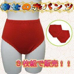 【送料無料】【メール便OK】【50%OFF】赤い下着 赤パンツLL/3Lサイズ(3枚組み) 02P18Oct13