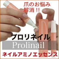 【送料無料】プロリネイル(ネイルアミノエッセンス)