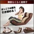 腹筋らくらく座椅子 腹筋 通販 楽天 運動 エクササイズ ダイエット 座椅子 クッション 折りたたみ 収納 筋トレ トレーニング ソファ 椅子 リクライニング