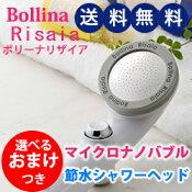 【シャワーヘッド】ボリーナリザイアマイクロバブルシャワーヘッド手元止水ボタンつき
