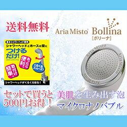 シャワー マイクロ クーポン アリアミスト ボリーナ シャワーカイテキフィッティングセット マイクロナノバブル