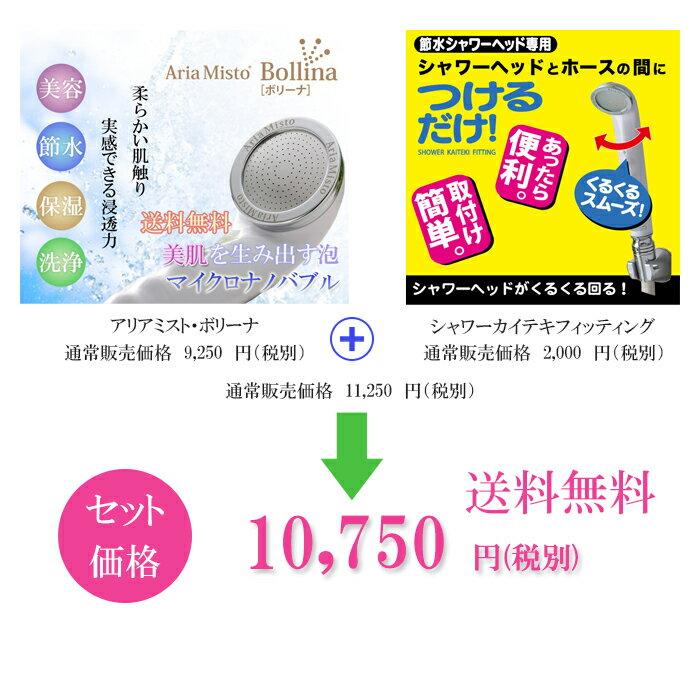 シャワーヘッド 節水 マイクロバブル [アリアミスト ボリーナ + シャワーカイテキフィッティングセット] マイクロナノバブル 田中金属製作所 p10 TK-7003 節水シャワーヘッド TV 日本の力 日本のチカラ  通販