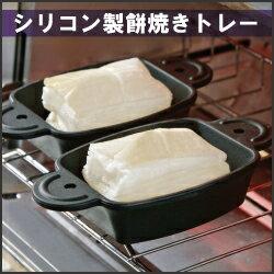 取り出しやすく引っ付きにくい餅焼きトレーシリコン製餅焼きトレー4個セット