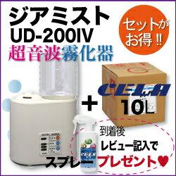 【送料無料】ジアミスト超音波霧化器UD−200IV(4)専用消臭液CELA