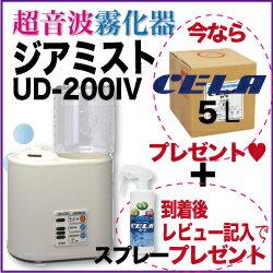 【送料無料】ジアミスト超音波霧化器UD−200IV(4)超音波加湿器