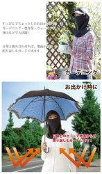 すっぴん日よけフェイスカバー日焼け日よけUVカット紫外線防止通販楽天フェイスマスクマスクすっぴん隠しガーデニング農作業ウォーキングお出かけ