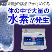 【ゆうパケット対象商品】水素のもとサプリ『サビトルウォーター』30粒(約10日分)シリカパウダー使用
