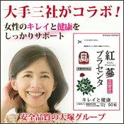 紅蔘プラセンタキレイと健康90粒(約1ヶ月分)