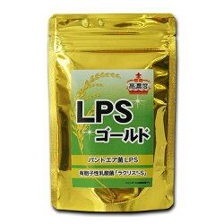 高濃度配合LPSゴールド