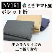【ヤマト屋財布】NV161ポレット折n953三つ折り財布日本製小さいサイズ父の日p10